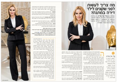 מאמר מתוך מגזין פורבס-ישראל, פברואר 2017